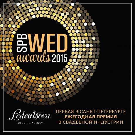 Премия SPB WED AWARDS