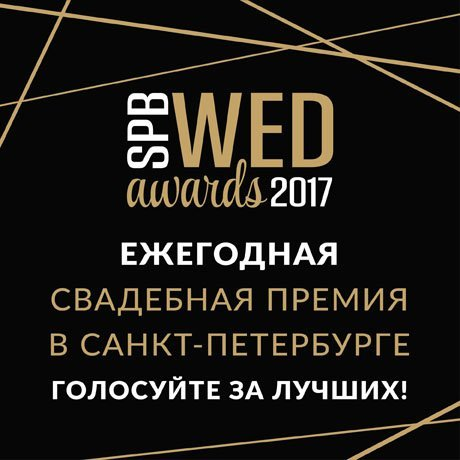 SPB WED AWARDS 2017